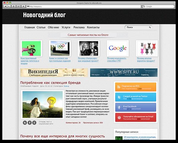 Макет для блога к Новому году