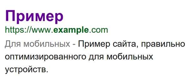 Пример отметки мобильного сайта в поисковой выдаче Google