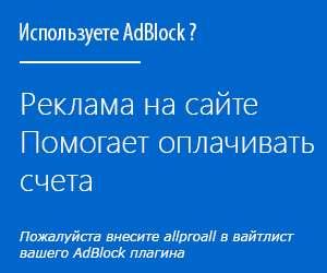 Заглушка adblock