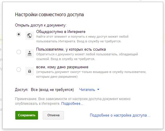 Доступ к сайту Google Drive