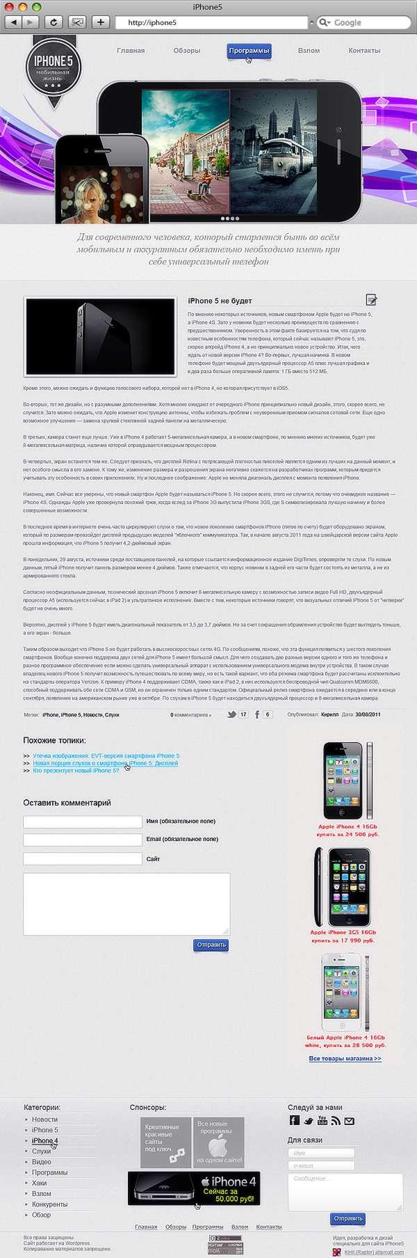 Макет: iPhone 5 внутренняя страница