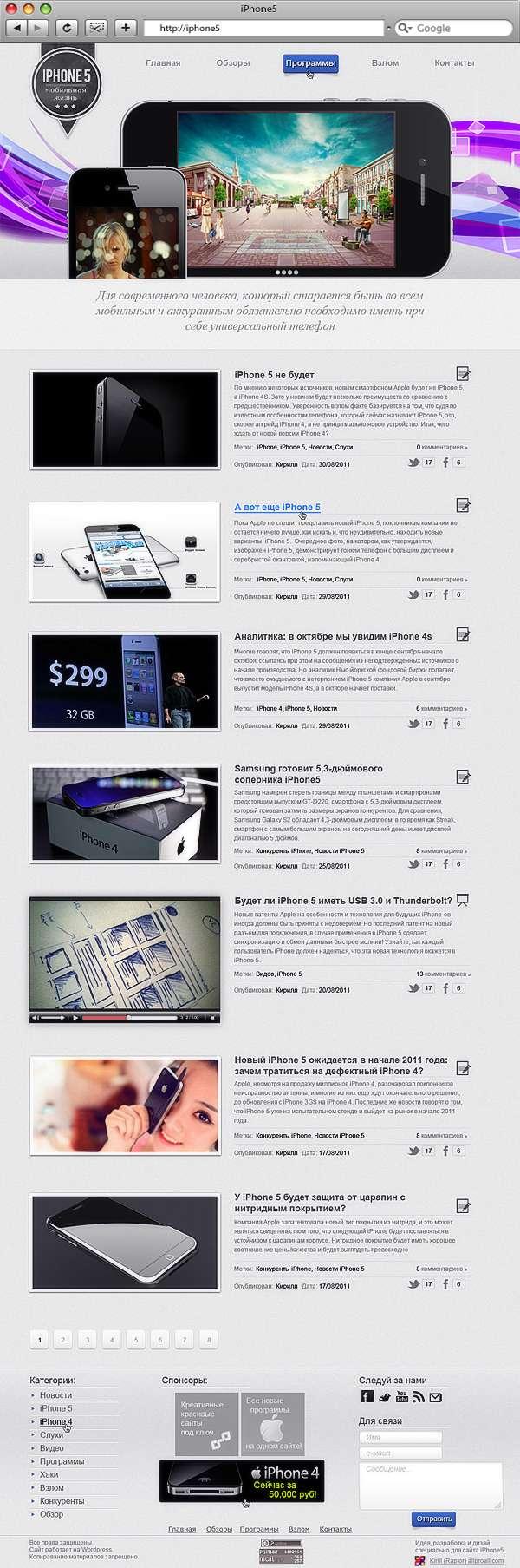 Макет: iPhone 5