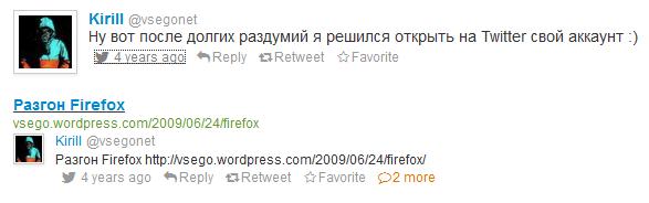 Мой первый твит