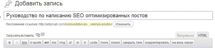 Заголовок поста