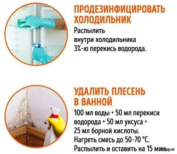 Як використовувати перекис водню в побуті (5 фото)
