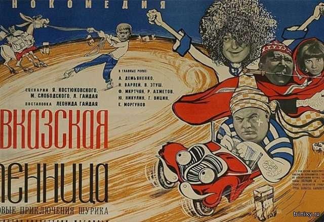 Цікаві факти про фільм «Кавказька полонянка, або Нові пригоди Шурика» (5 фото)