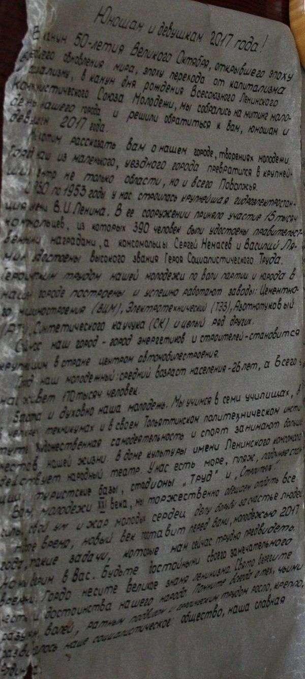 У Тольятті витягли капсулу часу з посланням для молоді (5 фото)