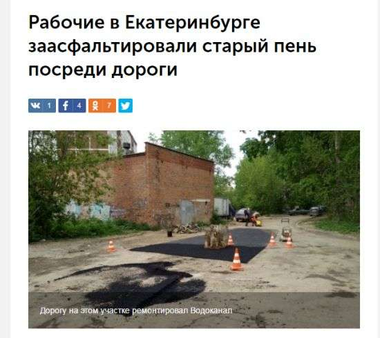Дорожній маразм у Росії (15 фото)