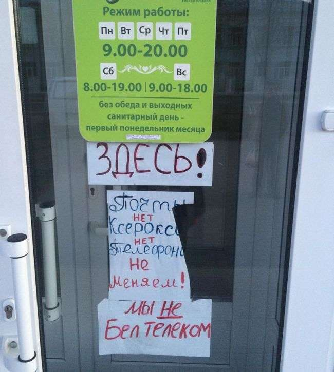Білоруський гумор (21 фото)