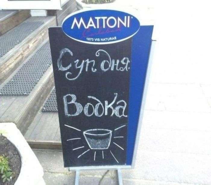 Забавна реклама у кафе (25 фото)