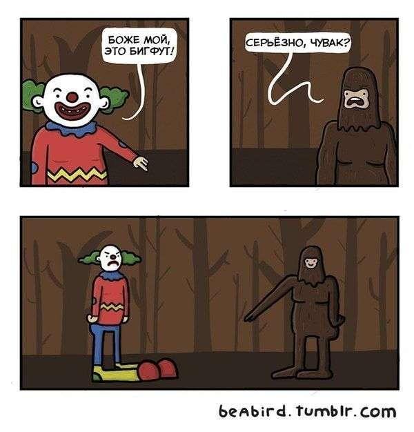 Смішні комікси (20 картинок)