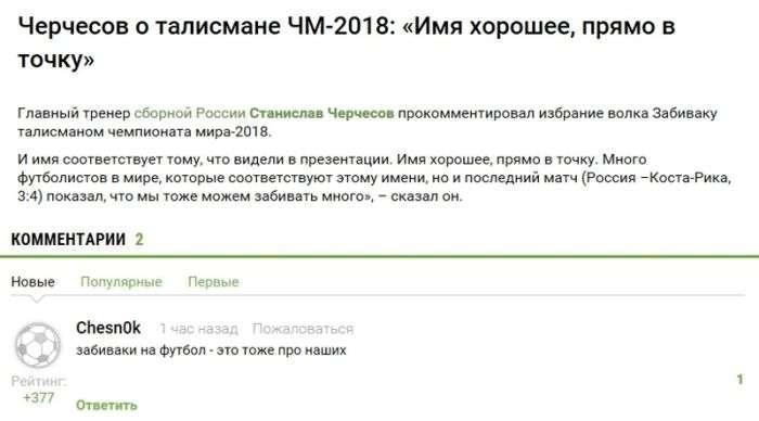 Користувачі мережі чекають ЧС-2018 (17 фото)