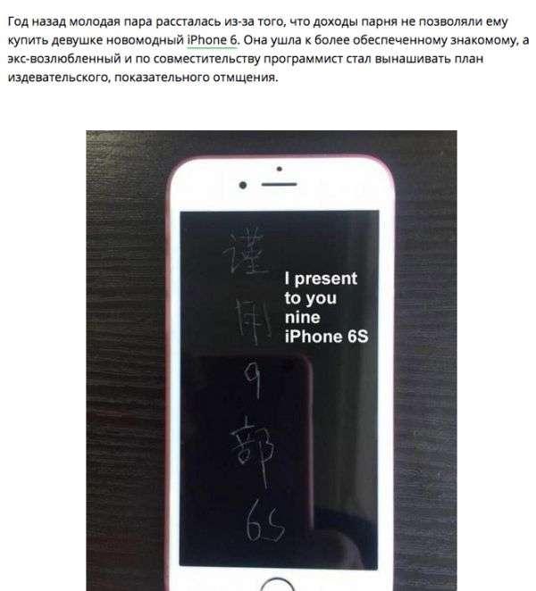 На що готові люди заради iPhone (17 фото)