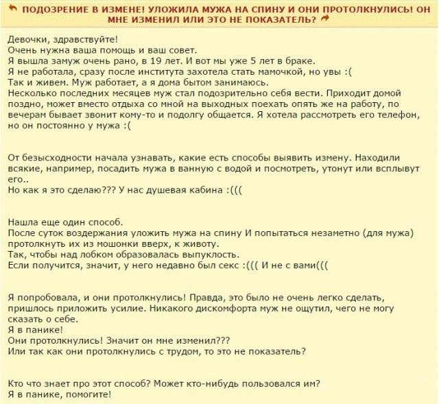 Придумані жіночі проблеми (13 скріншотів)