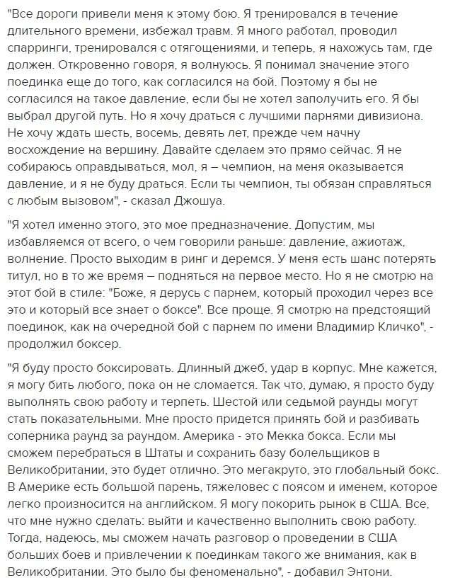 Бій: Ентоні Джошуа - Володимир Кличко (5 фото + 4 відео)