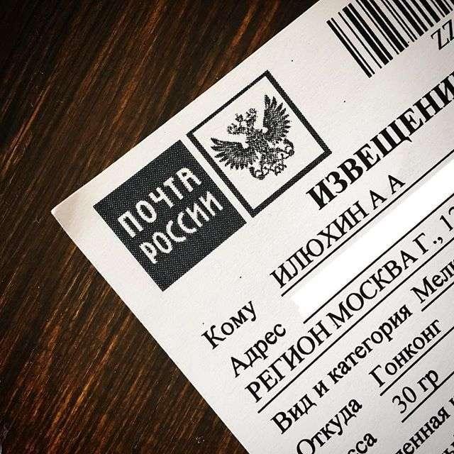 Труднощі перекладу «Пошти Росії» (8 фото)
