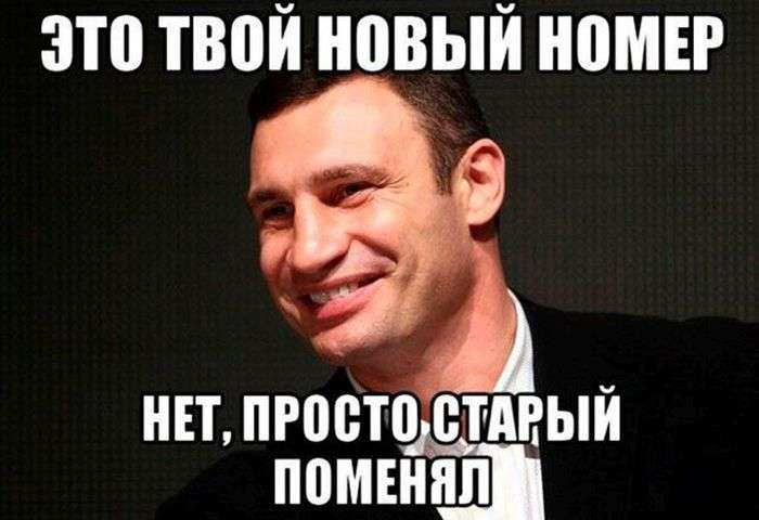 Жарти з Віталієм Кличком (26 фото)