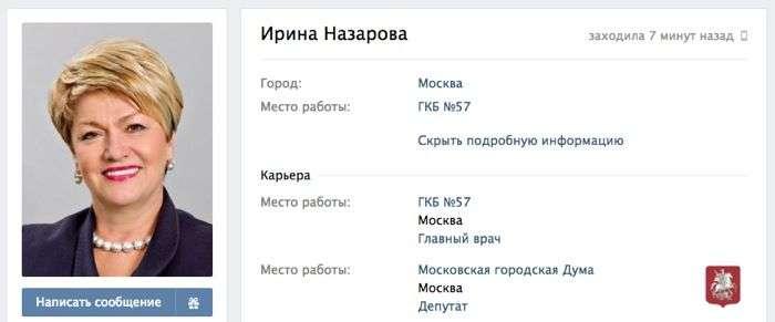 Кадри з московської лікарні №57 (9 фото)