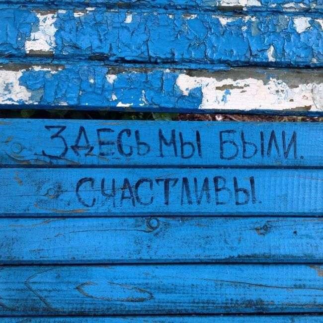 Вуличні написи з глибоким змістом (26 фото)