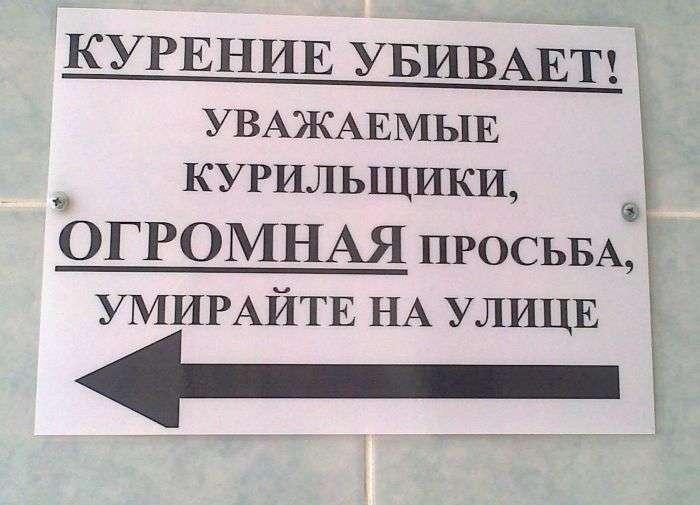 Креативні російські заборони (26 фото)