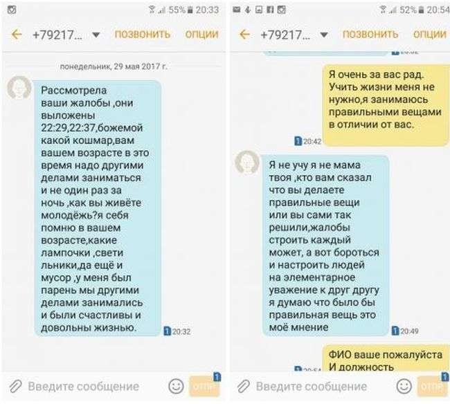 Хлопцеві, який звернувся на портал «Наш Петербург» зі скаргою, порадили займатися іншими справами» (4 фото)