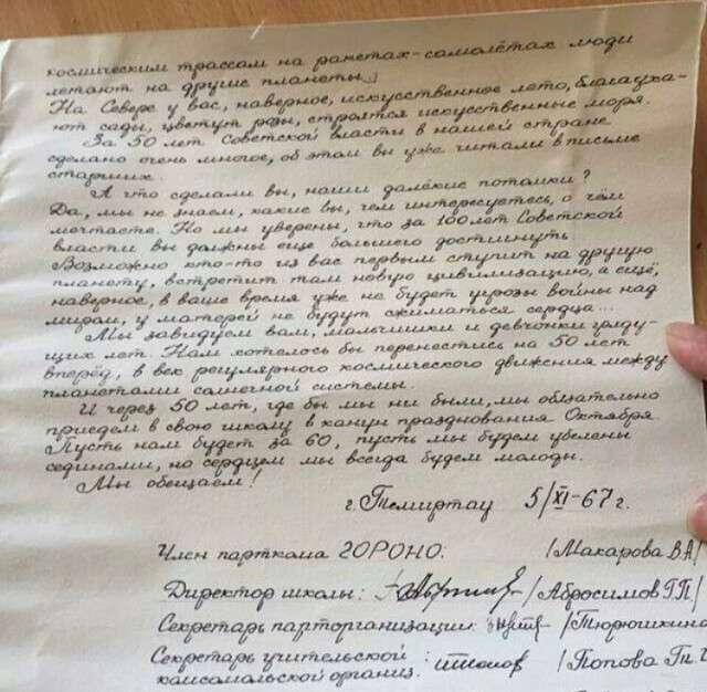 У Казахстані випускники розкрили капсулу часу з посланням 50-річної давності (7 фото)