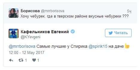 Російський волейболіст Олексій Спиридонов спровокував скандал, зробивши непристойну пропозицію актрисі Ользі Борисової (9 криншотов)