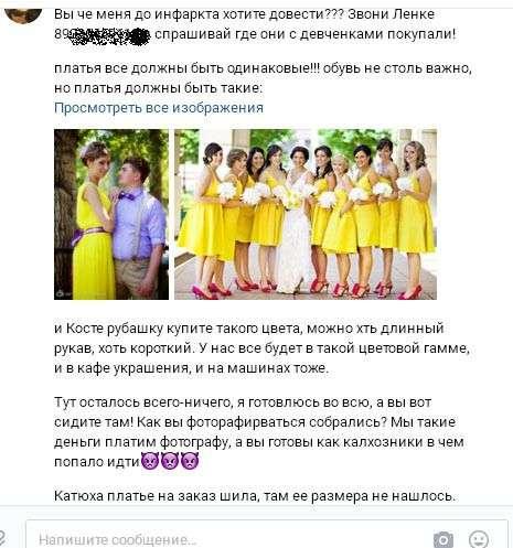 Як подруга готувалася до весілля (5 скріншотів)