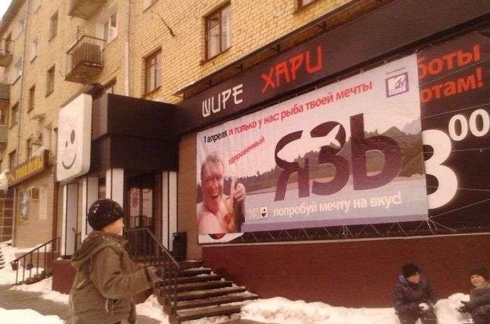 Смішні і дивні вивіски і рекламні банери з вулиць наших міст (19 фото)