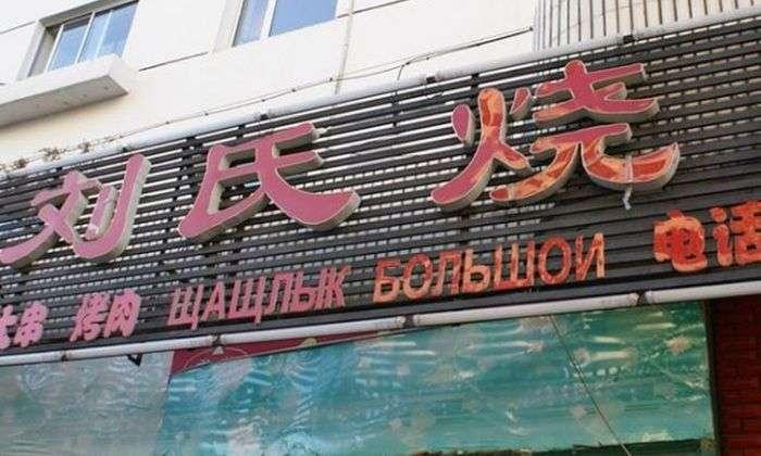 Безглузді вивіски російською мовою в Китаї (25 фото)