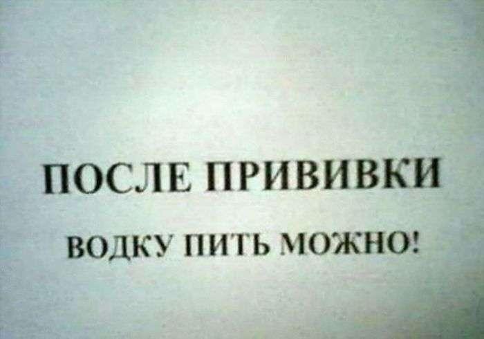 Оголошення і таблички в медустановах (18 фото)