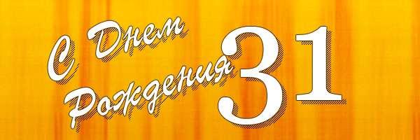 Поздравление день рождение 31 год 45