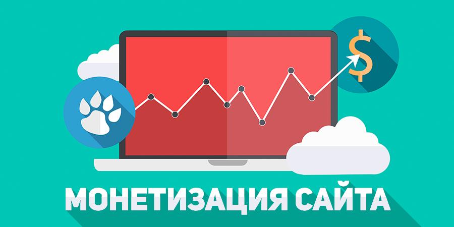 Кейс: як монетизувати інформаційно-розважальний сайт