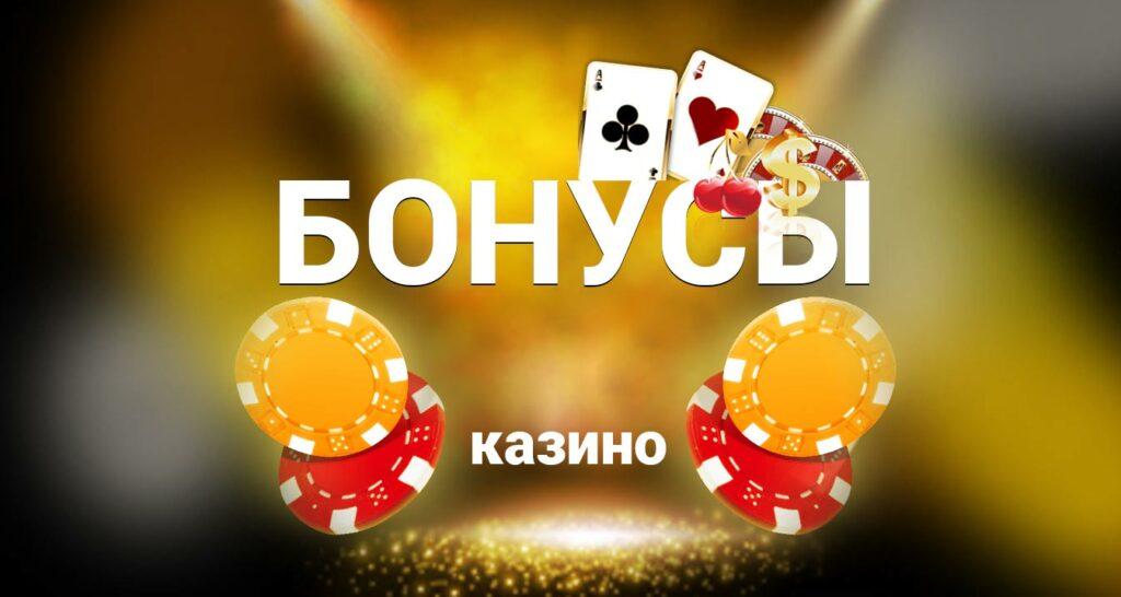 Персональні пропозиції казино та бонуси